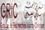 الوثيقة التأسيسية لجمعية الأبحاث الإسلامية المسيحية