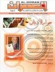الاستاذ حميدة النيفر رئيس فريق البحث الاسلامي المسيحي يدلي بحديث لمجلة عمران